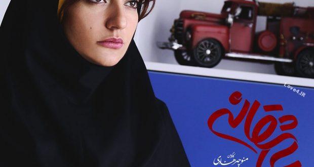 تیپ های مهناز افشار در سریال عاشقانه  عکسهای مهناز افشار در عاشقانه
