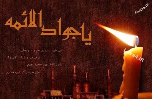 شهادت امام محمد جواد | رباعی در سوگ شهادت امام محمد جواد(ع)
