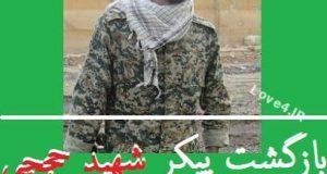 زمان و محل تدفین و تشییع جنازه شهید محسن حججی