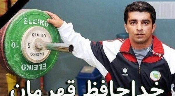 بیوگرافی محمدعلی فلاحتی نژاد +علت فوت فلاحتی