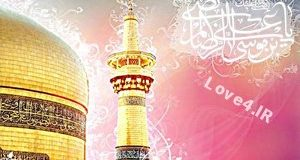متن تبریک تولد امام رضا  اس ام اس تبریک تولد امام رضا (ع)