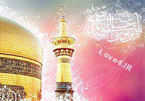 متن تبریک تولد امام رضا |اس ام اس تبریک تولد امام رضا (ع)
