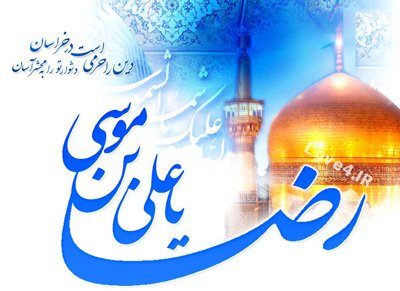 اشعار تولد امام رضا (ع)  جملات تبریک تولد امام رضا