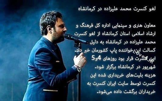 جزئیات بیماری محمد علیزاده و علت بستری شدن