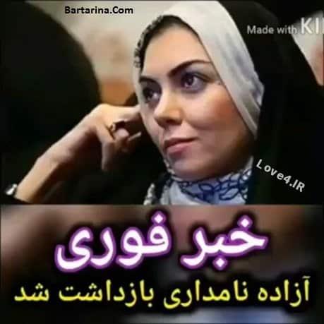 فیلم دستگیری آزاده نامداری  بازداشت آزاده نامداری شایعه تا واقعیت