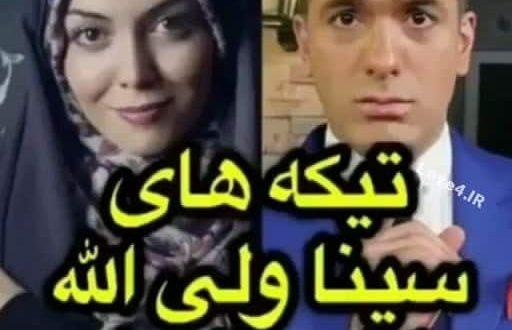 واکنش سینا ولی الله به کشف حجاب آزاده نامداری