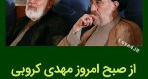 دلیل اعتصاب غذای مهدی کروبی