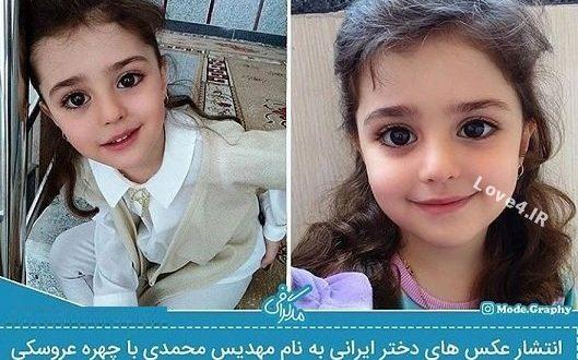 تصاویر مهدیس محمدی زیباترین دختر ایرانی | زیباترین دختر ایرانی