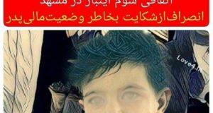 تجاوز جنسی به مبینا 3 ساله در مشهد | فیلم کودک آزاری در مشهد