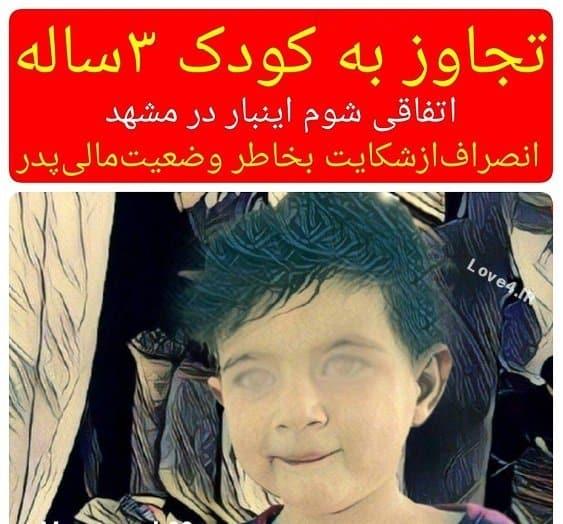 تجاوز جنسی به مبینا 3 ساله در مشهد   فیلم کودک آزاری در مشهد