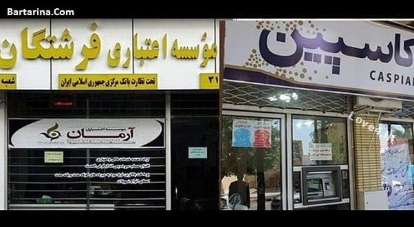 قطعی شدن انحلال موسسه مالی آرمان وحدت افضل توس البرز ایرانیان