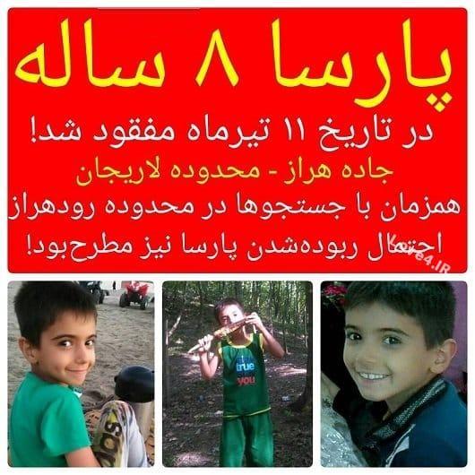 مفقودی پارسا قندی پسر 8 ساله در جاده هراز + عکس
