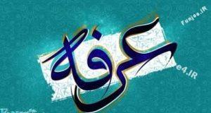 اس ام اس روز عرفه |عکس نوشته و پروفایل روز عرفه