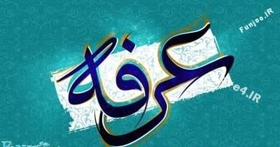اس ام اس روز عرفه  عکس نوشته و پروفایل روز عرفه