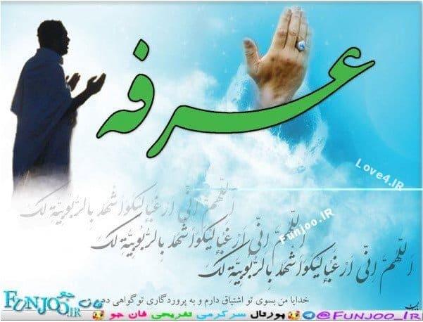 متن دعای عرفه و ترجمه فارسی دعای عرفه +اعمال روز عرفه