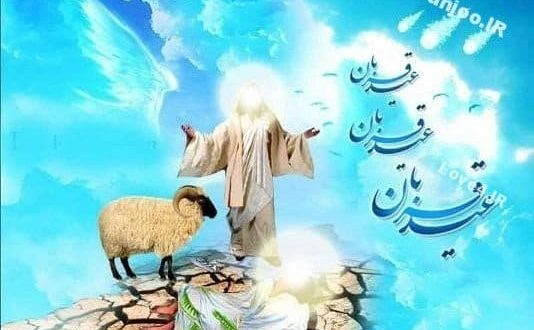 اس ام اس عید قربان و عرفه | استیکر و پروفایل عید قربان و عرفه