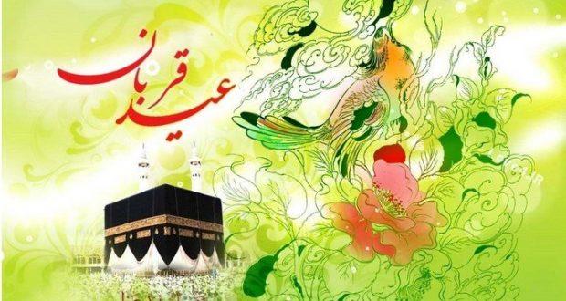 کارت پستال عید سعید قربان |پروفایل و عکس نوشته عید سعید قربان