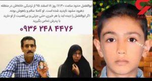 ابوالفضل شش ماه پیش از ملیکا در مشهد گم شده +عکس و فیلم