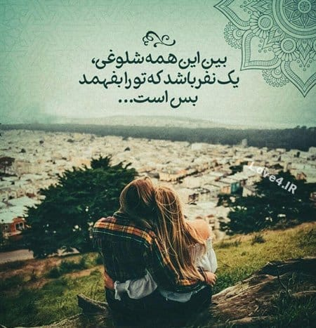 Image result for عکس نوشته زیبا
