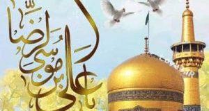 اس ام اس تبریک ولادت امام رضا (ع)  عکس نوشته تولد امام رضا