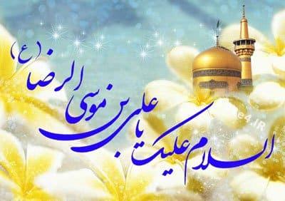 متن و اشعار تولد امام رضا (ع)
