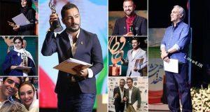 حاشیه های هفدهمین جشن حافظ +گالری عکس بازیگران و فیلم ها