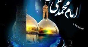اس ام اس شهادت امام محمد تقی (ع) |عکس نوشته و پروفایل شهادت