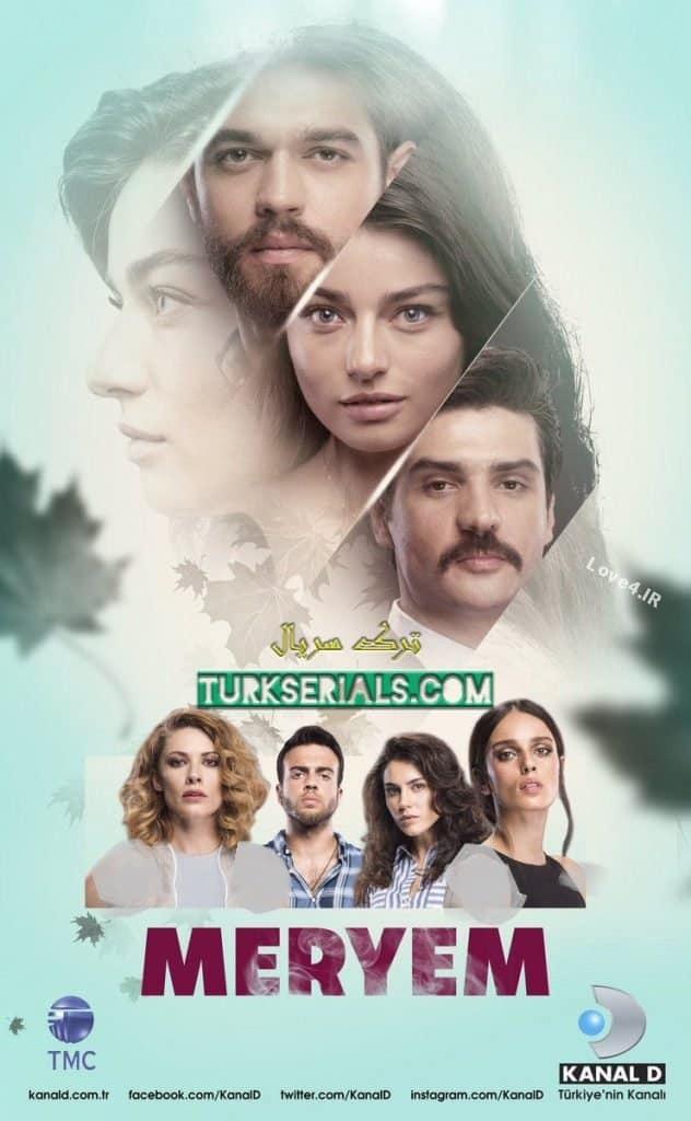 سریال مریم +خلاصه داستان زمان پخش و معرفی بازیگران سریال Meryem