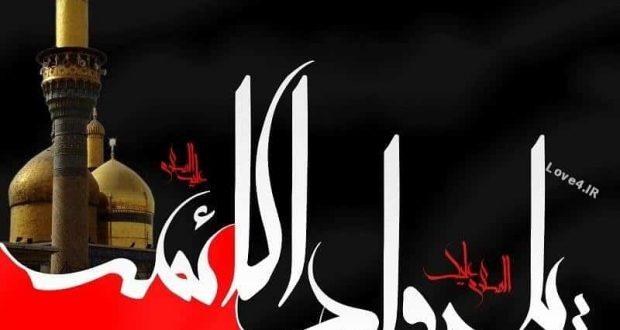 اس ام اس و متن تسلیت شهادت امام جواد (ع)
