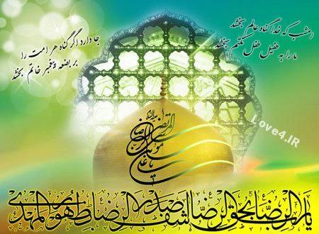 کارت پستال تولد امام رضا  عکس نوشته و استیکر تولد امام رضا