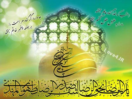 کارت پستال تولد امام رضا |عکس نوشته و استیکر تولد امام رضا