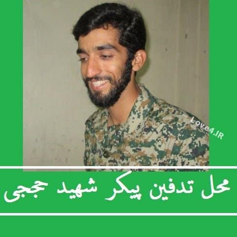 محل تدفین پیکر شهید محسن حججی | آرامگاه شهید حججی
