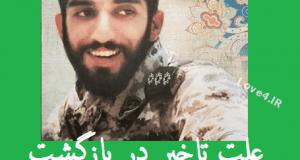ماجرای تاخیر تا انتقام داعش از پیکر شهید حججی