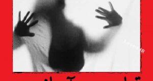 تجاوز جنسی پستچی قلابی به 40 زن و دختر در آسانسور
