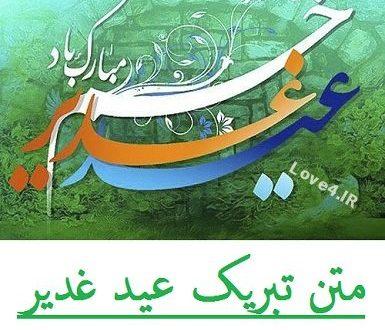 غدیر خم |متن تبریک عید غدیر | پیامک عید غدیر