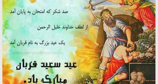 اس ام اس و عکس نوشته تبریک عید سعید قربان | استیکر عید قربان