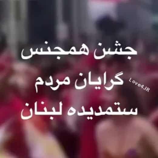 جشن همجنسگرایان مردم لبنان و سوریه +فیلم