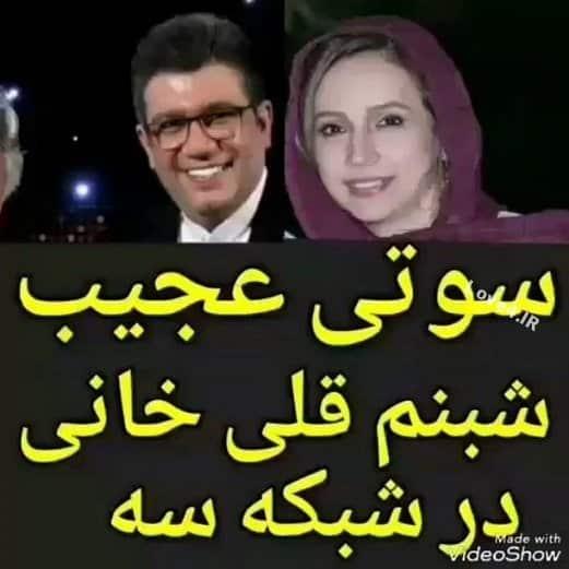 سوتی شبنم قلی خانی در برنامه تلویزیونی+توضیح در اینستاگرام