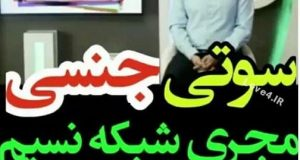 ماجرای سوتی جنسی مجری برنامه ویتامین خ شبکه نسیم +فیلم