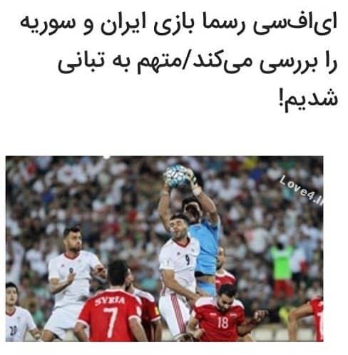 تبانی بازی فوتبال ایران و سوریه توسط AFC بررسی می شود
