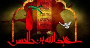 پروفایل عبدالله بن حسن | عکس نوشته پروفایل محرم