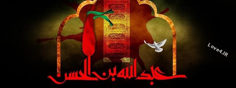 پروفایل عبدالله بن حسن   عکس نوشته پروفایل محرم