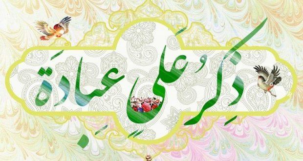 عکس نوشته علی (ع) | عکس پروفایل عید غدیر