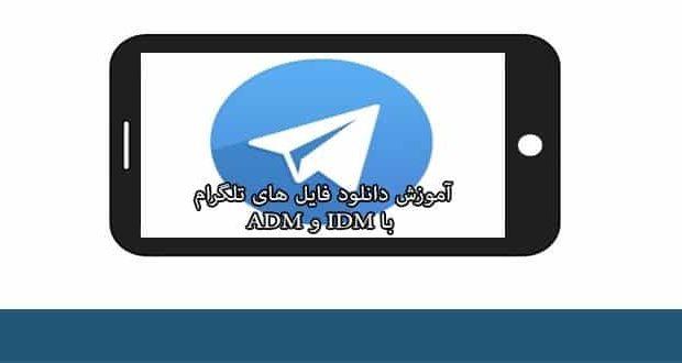 روش های دانلود فایل های تلگرام با ADM و IDM