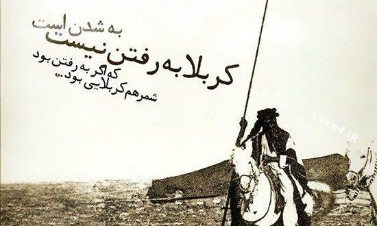 عکس نوشته محرم | پروفایل جدید محرم