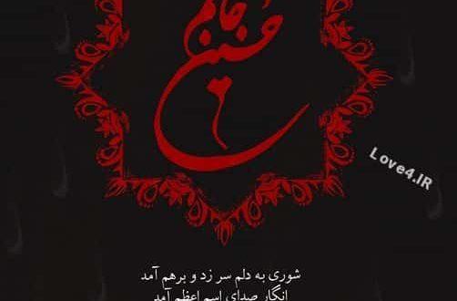عکس پروفایل محرم |عکس نوشته ماه محرم | استیکر محرم