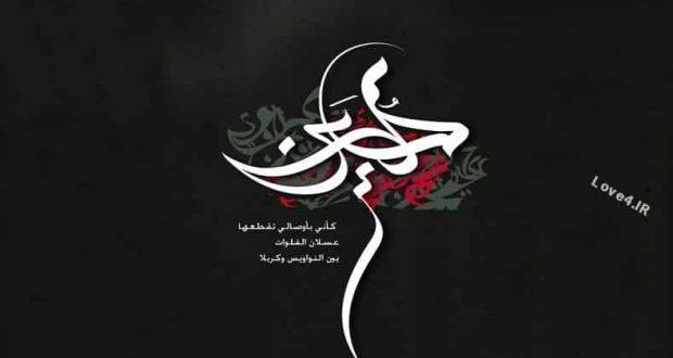 پروفایل محرم | عکس نوشته محرم برای پروفایل | استیکر محرم