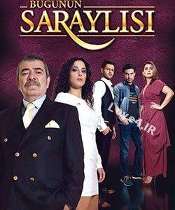 خلاصه قسمت اول تا اخر سریال کاخ نشینان Bugunun Saraylisi