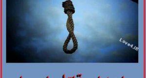 فیلم اعدام قاتل اهورا | عکس قاتل اهورا بعد از اعدام
