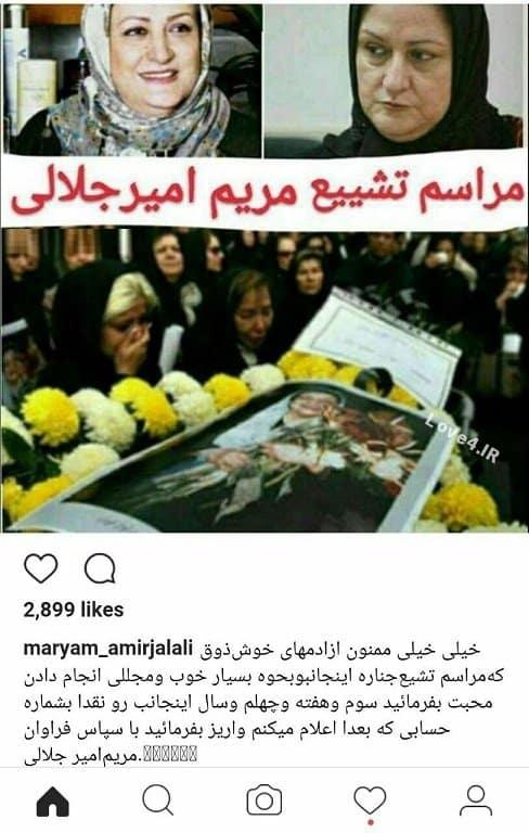 خبر درگذشت مریم امیرجلالی شایعه تا واقعیت